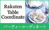和食器を使ったものからモノトーンベースのシックな大人コーディネートまで