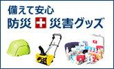 自分や家族を守る、防災・災害グッズで備えよう。