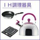 IH調理器具