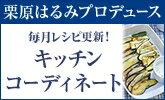 今月のレシピも!栗原はるみのキッチンコーディネート