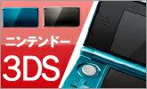 Nintendo 3DSで未知の世界を体験しよう!