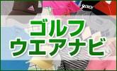 ルコック、ナイキ、プーマなど人気ブランド別にウエアをチェック!