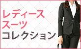 オフィスや就職活動、冠婚葬祭に!スーツ情報満載