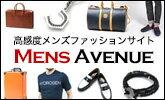 高感度メンズファッションサイト メンズアベニュー