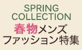 春ニット、カーディガン、シャツ…今すぐ使える春物
