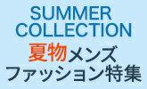 着心地のよい、爽やかコーデ!夏のメンズファッション