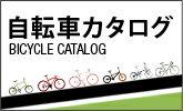 街乗り?スポーツ用?走り方に合わせて自転車を選ぼう!自転車カタログ