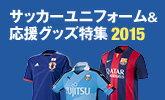 2015シーズン、サッカーレプリカユニフォーム