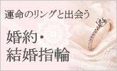 【楽天市場】】結婚準備アイテム|婚約指輪・結婚指輪