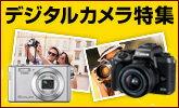最新カメラから人気カメラまで種類豊富にご紹介!