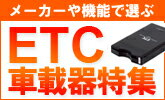ETC車載器なら楽天市場へ!お得なETC車載器の情報や商品が満載!
