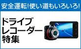 ドライブレコーダーの選び方ガイドやオススメ商品を一挙紹介!