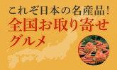 日本各地のお取り寄せグルメを大特集!