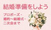 【楽天市場】結婚準備アイテム