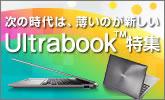 薄い!軽い!速い!次世代パソコン、Ultrabookをチェック!