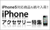 iPhone5対応商品も続々入荷★iPhoneアクセサリー特集!