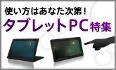 仕事もプライベートも、これ一台!最新&注目タブレットPCをご紹介!