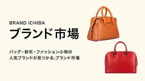 バッグ・財布・小物など、人気ブランドのアイテムが見つかる!