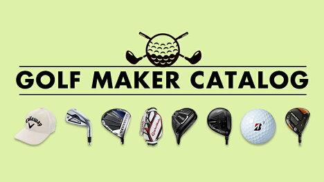 人気ゴルフメーカーのアイテムが大集合!
