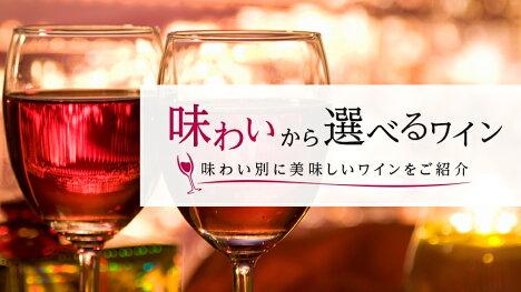 シンプルに楽しむ!味わいで選ぶワイン