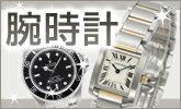 腕時計を探すなら!