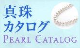 冠婚葬祭からカジュアルシーンにも。真珠カタログ