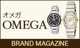 【OMEGA】オメガ