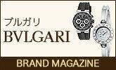 【BVLGARI】ブルガリ