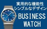 通勤に活躍する腕時計が見つかる
