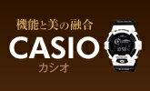 【CASIO】カシオ