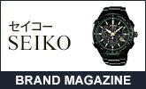【SEIKO】セイコー