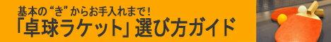 """基本の""""き""""からお手入れまで!もう迷わない「卓球ラケット」選び方ガイド"""