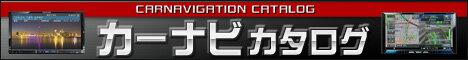 ポータブル、HDD、メモリーナビなど、人気シリーズのカーナビをチェック! >>> カーナビカタログへ戻る