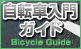 入門者、初心者に自転車選び、購入時のポイントなどを解説♪