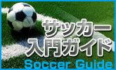 これからサッカーを始める人必見!ウエア、シューズ、ボール、審判グッズまで♪