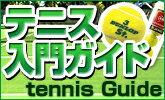 テニス入門ガイド