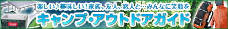 キャンプ・アウトドアガイド