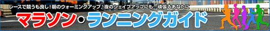 マラソン・ランニングガイド