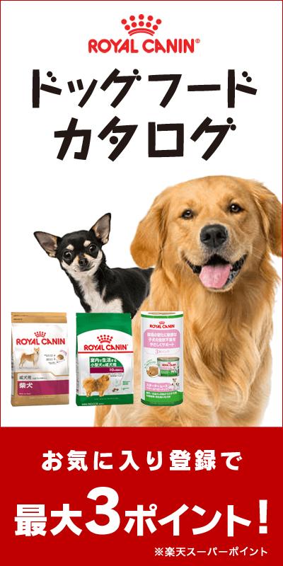 楽天市場 犬 アレルギー性皮膚炎 ドッグフード 適正犬種マルチーズ