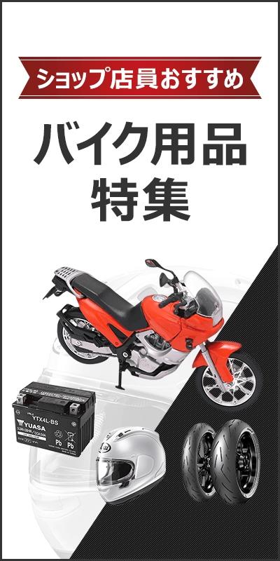 用品 バイク 【楽天市場】バイクパーツ&用品のことならビックマートへ!:バイクパーツ&用品 ビックマート[トップページ]