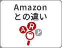 Amazonとの違い