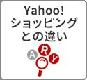 Yahooとの違い