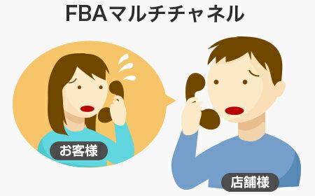 FBA マルチチャンネル