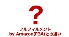 フルフィルメント by Amazon(FBA)との違い