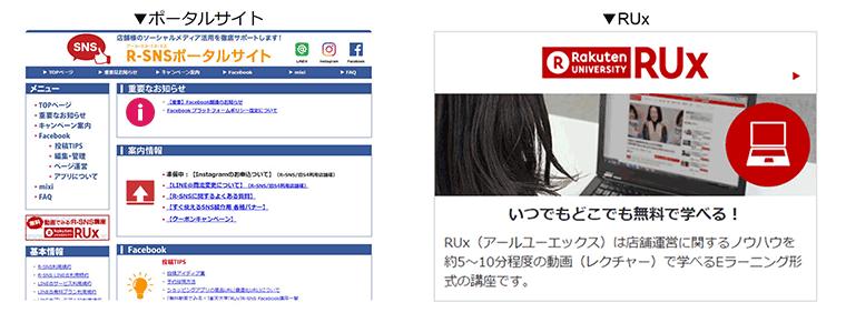 ポータルサイト/RUx