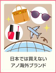日本では買えないアノ海外ブランド