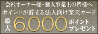 楽天ビジネスカード&プレミアムカード入会&利用&エントリーで最大6,000ポイント!