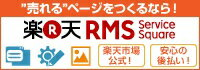 楽天市場公式・店舗運営支援サービス!RMS Service Square