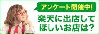 【アンケート実施中!】楽天市場に出店してほしいお店は?