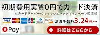 アプリ決済・クレジットカード決済【楽天ペイ】